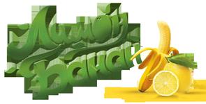 Эко-база «Лимон-Банан»