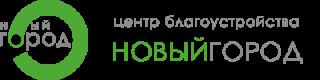 «Новый город» центр благоустройства