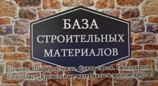 База строительных материалов