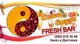 «Fresh Bar» соки, смузи