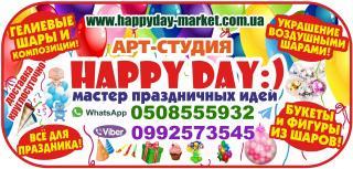 «HAPPY DAY:)» Арт-студия