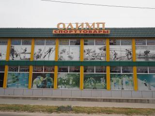 Магазин «Олимп»