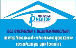 «Ваш личный риелтор» агенство недвижимости