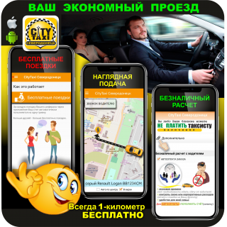 «City Taxi»