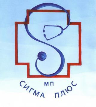 Медицинский центр «Сигма+»