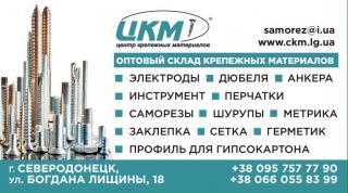 «ЦКМ» магазин крепежных и расходных материалов