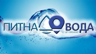 «Вода питна»