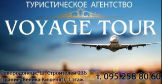Туристическое агентство «Voyage Tour»