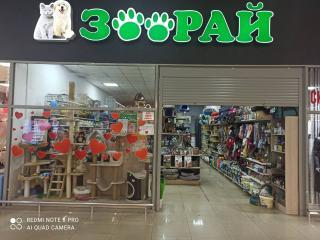 «ЗооРай» магазин зоотоваров