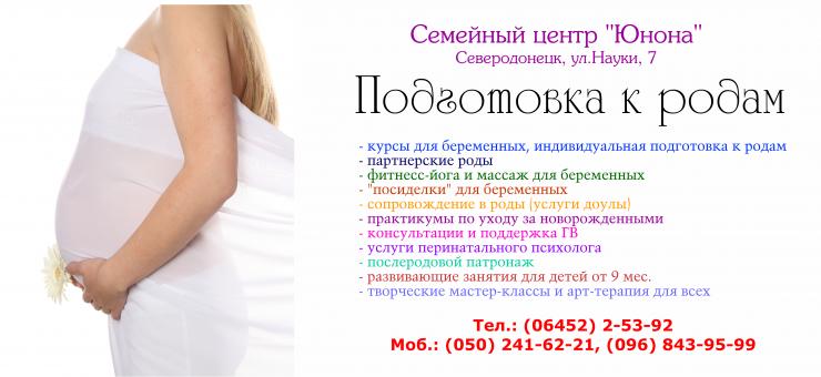 Курсы для беременных при 15 роддоме