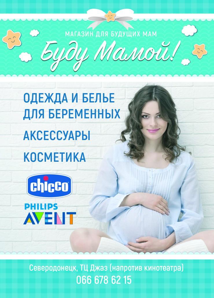 12fc863c2d71 Самый большой выбор товаров для беременных и кормящих мам в магазине «Буду  мамой!»
